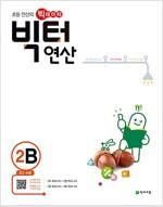 빅터 연산 2-B : 초2 수준
