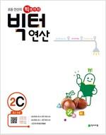 빅터 연산 2-C : 초2 수준