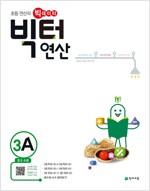 빅터 연산 3-A : 초3 수준