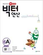 빅터 연산 6-A : 초6 수준