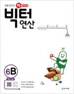 빅터 연산 6-B : 초6 수준