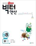 빅터 연산 5-B : 초5 수준