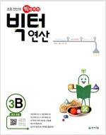 빅터 연산 3-B : 초3 수준