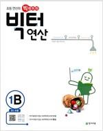 빅터 연산 1-B : 초1 수준