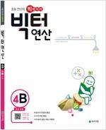 빅터 연산 4-B : 초4 수준