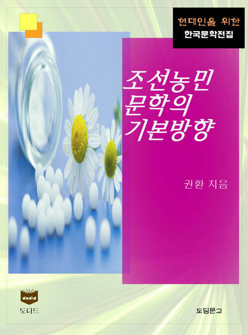 조선농민문학의 기본방향