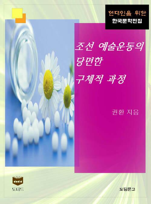 조선 예술운동의 당면한 구체적 과정