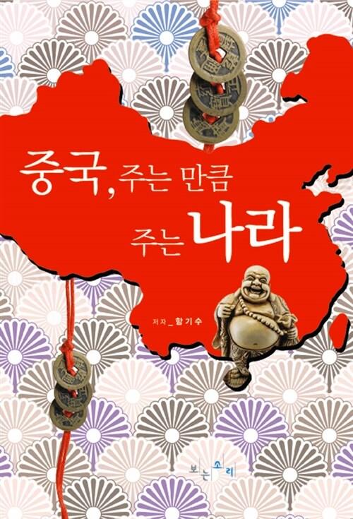 중국, 주는 만큼 주는 나라