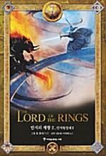 반지의 제왕 2 (보급판)