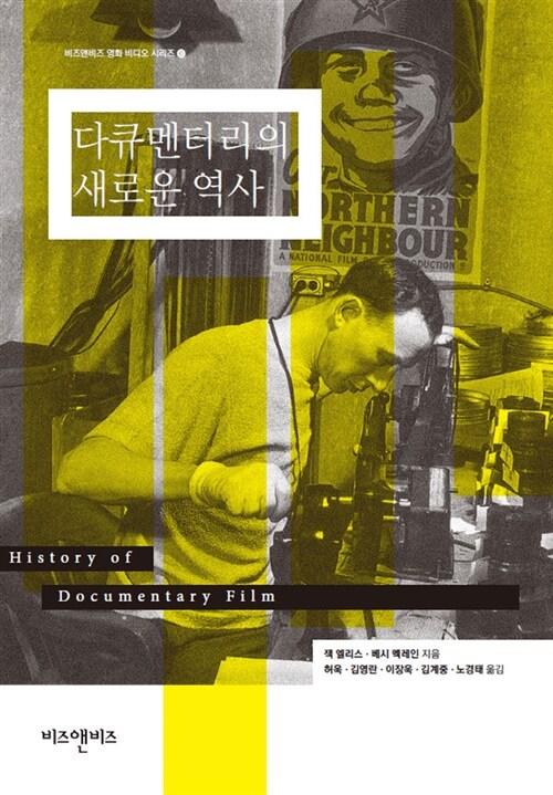 다큐멘터리의 새로운 역사