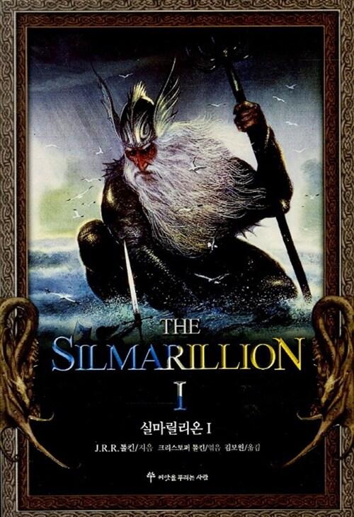 실마릴리온 1 (보급판)
