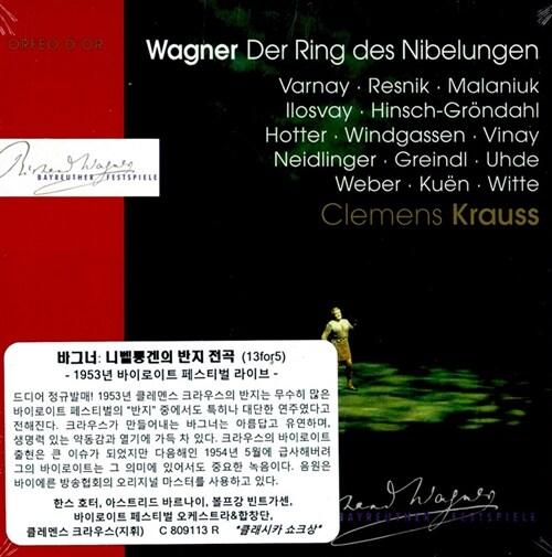 [중고] [수입] 바그너 : 니벨룽겐의 반지 전곡 [13 for 5]