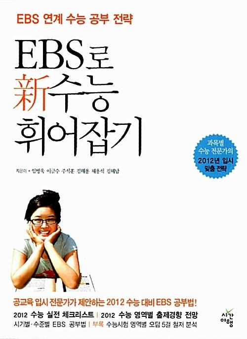 [중고] EBS로 新수능 휘어잡기
