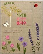 사계절 포인트 꽃자수
