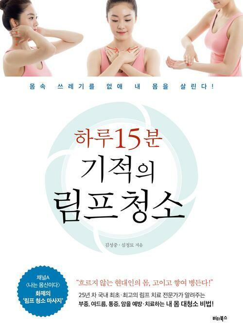 하루 15분 기적의 림프 청소 : 몸속 쓰레기를 없애 내 몸을 살린다!
