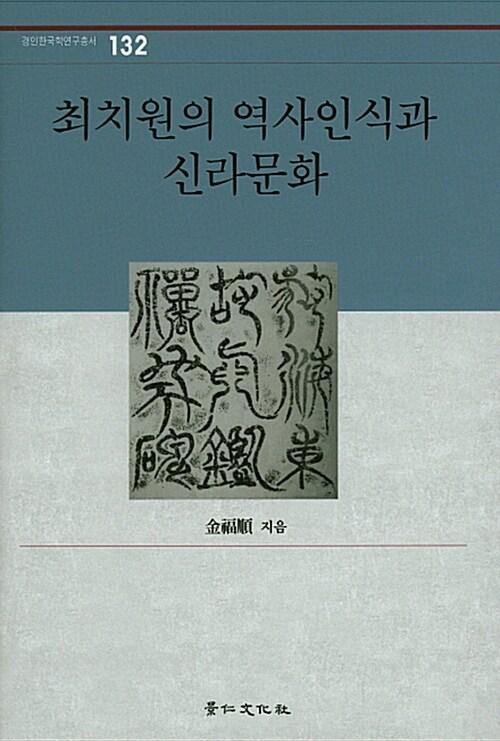 최치원의 역사인식과 신라문화