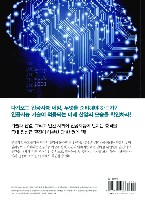인공지능은 어떻게 산업의 미래를 바꾸는가
