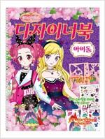 플라워링하트 디자이너북 : 아이돌