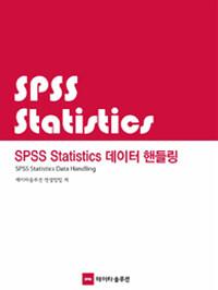 SPSS statistics 데이터 핸들링 개정[판]