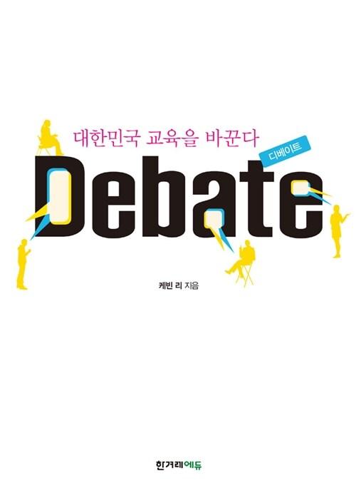 대한민국 교육을 바꾼다, 디베이트 Debate