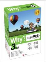 Why? 교과서만화 3학년 세트 - 전4권