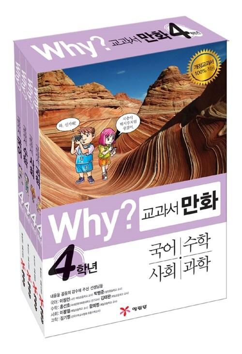 Why? 교과서만화 4학년 세트 - 전4권