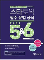 스타토익 필수 문법 공식 Part 5&6 (신토익 Edition)
