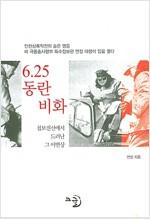 6.25 동란비화