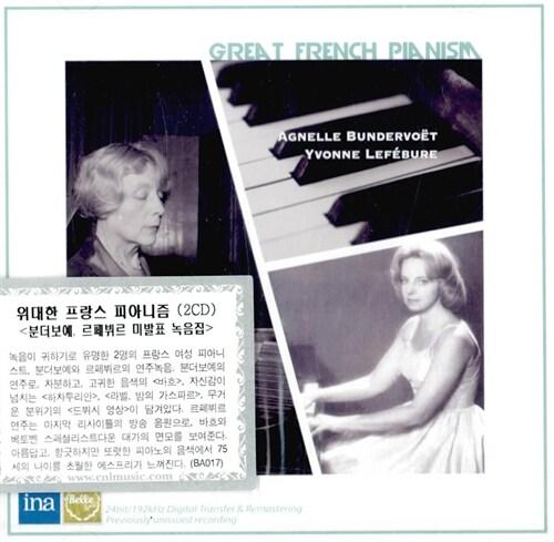 [수입] 프랑스 피아니즘 - 아뉴엘 분더보예 & 이본 르페뷔르 미발표 녹음집 [2CD]