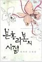 [중고] 분홍 리본의 시절