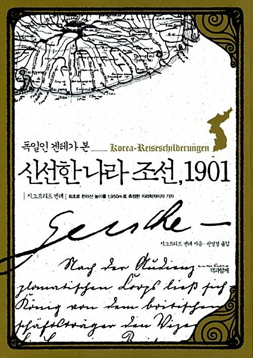 독일인 겐테가 본 신선한 나라 조선, 1901