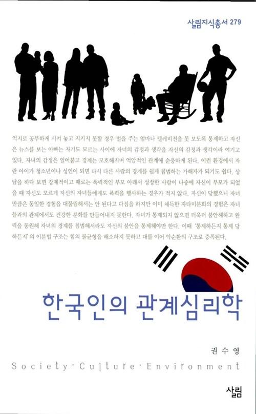 한국인의 관계심리학