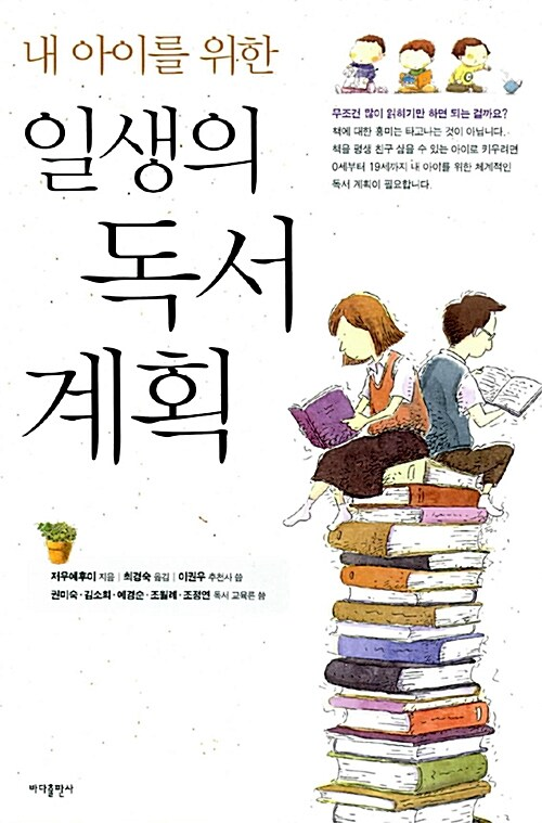 내 아이를 위한 일생의 독서 계획