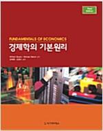 [중고] 경제학의 기본원리