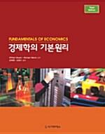 경제학의 기본원리