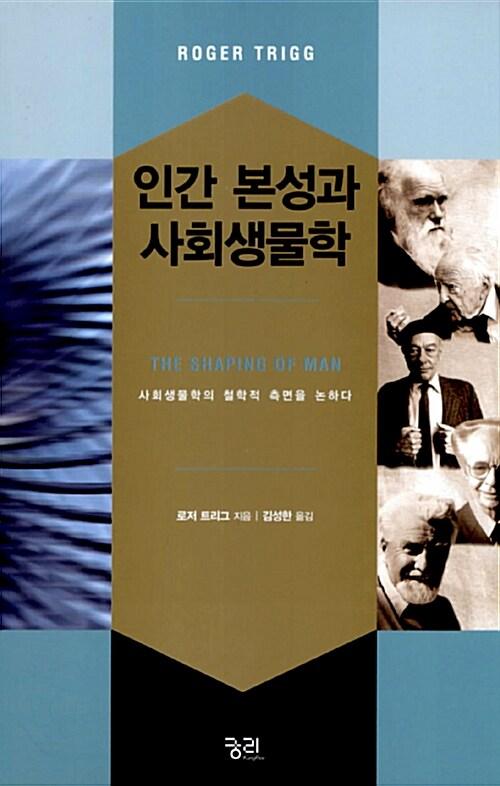 인간 본성과 사회생물학