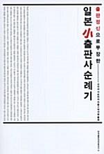 일본 小출판사 순례기