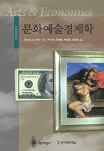 문화예술경제학