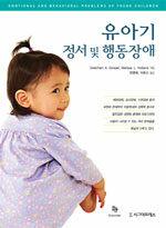 유아기 정서 및 행동장애