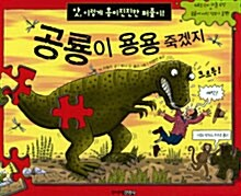공룡이 용용 죽겠지