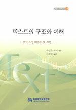 텍스트의 구조와 이해 : 텍스트언어학의 새 지평