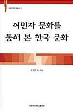 이민자 문화를 통해 본 한국 문화