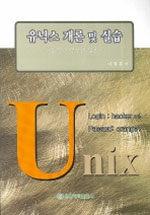 유닉스 개론 및 실습 : 유닉스 명령어 입문
