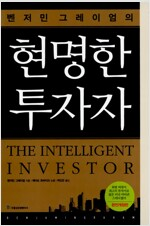 [중고] 현명한 투자자