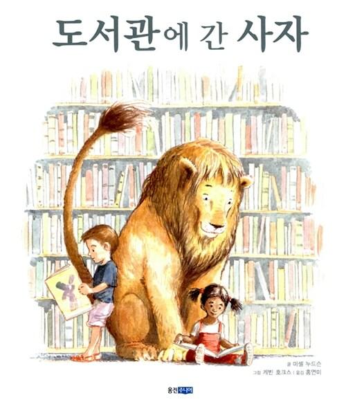 [중고] 도서관에 간 사자