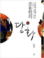 [중고] 그림과 함께 보는 조용헌의 담화 談畵