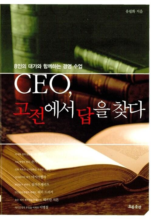 [중고] CEO, 고전에서 답을 찾다