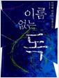 [중고] 이름 없는 독