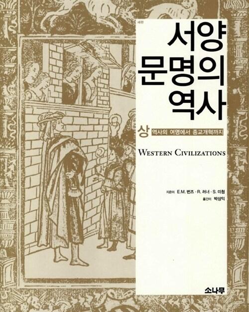 서양 문명의 역사 -상