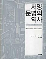 [중고] 서양 문명의 역사 -하